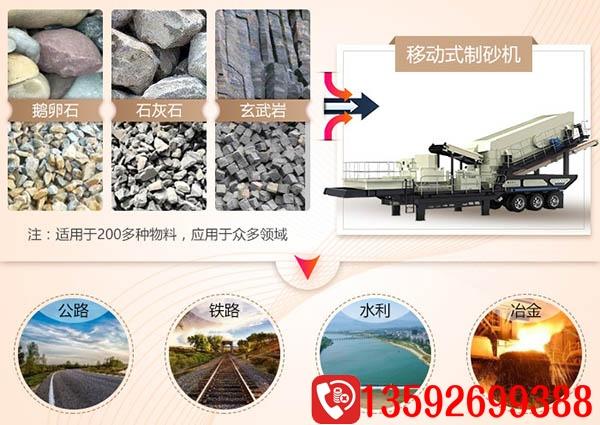 一套小型移动制砂石子生产线多少钱