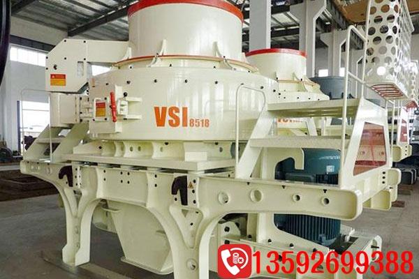 时产500吨以上的vsi制砂机型号有哪些?价格是多少?