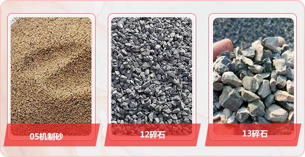 三种不同规格石子