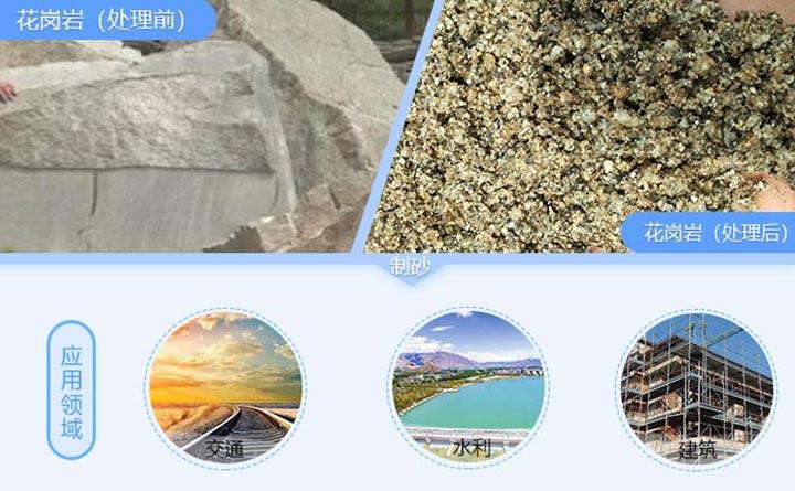 花岗岩制砂机